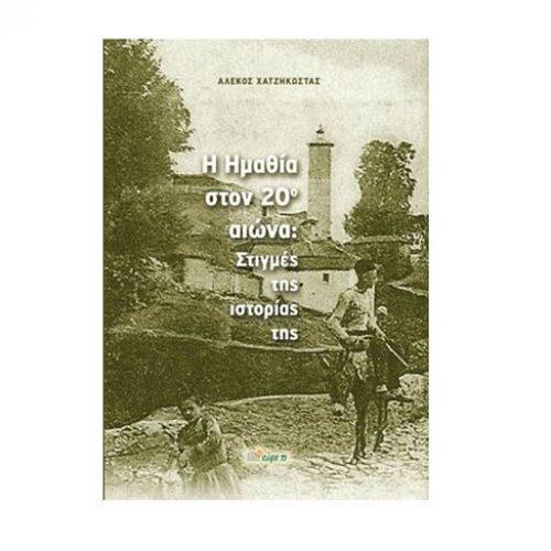 """Κυκλοφόρησε το νέο βιβλίο του Αλέκου Χατζηκώστα.  """"Η Ημαθία στον 20ο αιώνα: Στιγμές της ιστορίας της"""""""