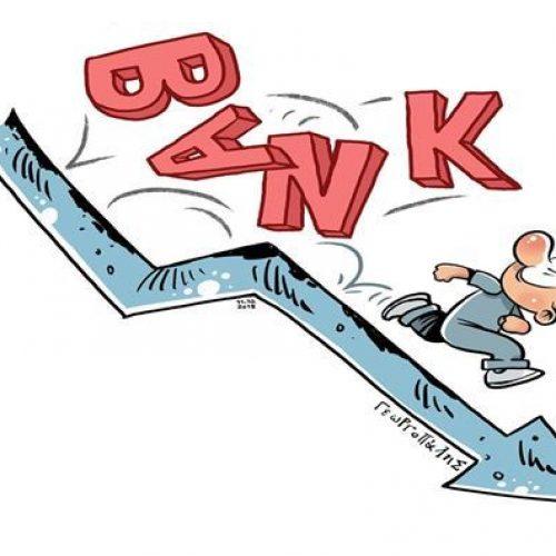 """Οι γελοιογράφοι σχολιάζουν: """"BANK..."""" - Δημήτρης Γεωργοπάλης"""