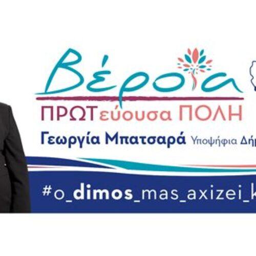 Ομιλία και παρουσίαση του συνδυασμού της υποψήφιας Δημάρχου Βέροιας   Γεωργίας Μπατσαρά