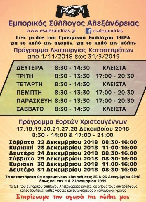 ee7933d68f40 Εμπορικός Σύλλογος Αλεξάνδρειας  Το πρόγραμμα λειτουργίας των καταστημάτων  από 1 11  18 έως και 31 3 2019