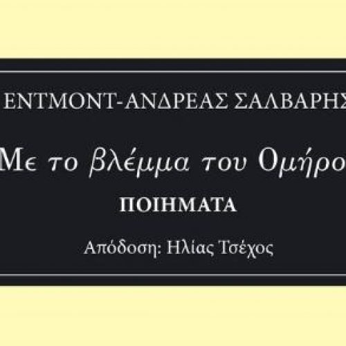 """Ένμοντ - Ανδρέας Σαλβάρης """"Με το βλέμμα του Ομήρου"""" ποιήματα"""