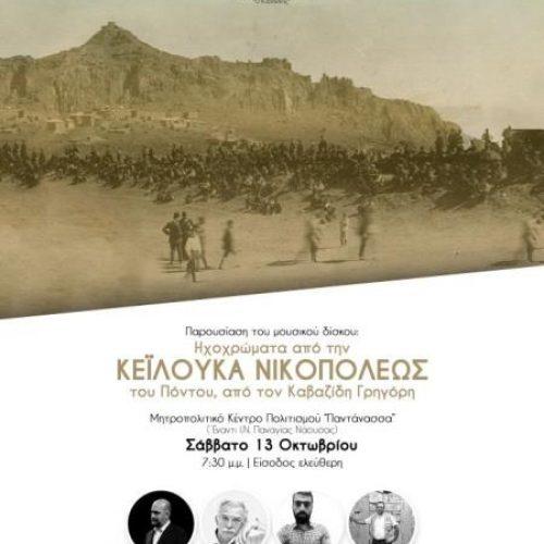 Διήμερο παράδοσης διοργανώνει η   Εύξεινος Λέσχη   Νάουσας