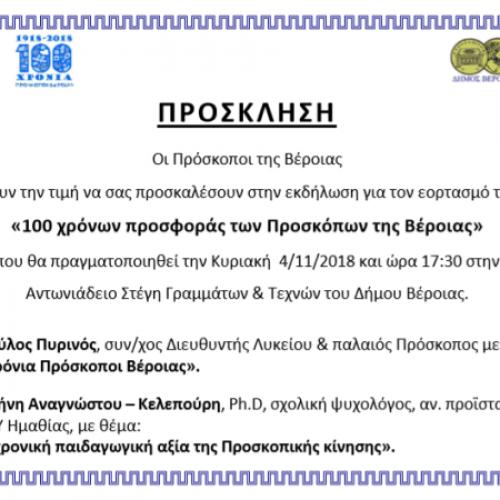 """Πρόσκληση σε εκδήλωση για τα """"100 χρόνια προσφοράς των Προσκόπων της Βέροιας"""""""