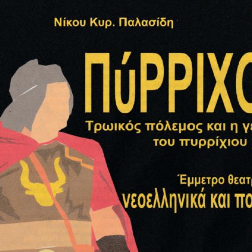 """Βιβλιοπαρουσίαση. Νίκος Παλασίδης """"Πύρριχος"""", στη Δημόσια Βιβλιοθήκη της Βέροιας"""