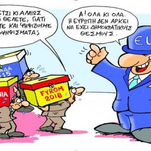 """Οι γελοιογράφοι σχολιάζουν: """"Ευρώπη και δημοκρατικοί θεσμοί..."""" – Soloup"""