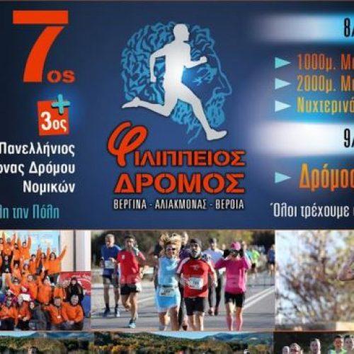 Πρόσκληση εθελοντών του 7ου Φιλίππειου δρόμου