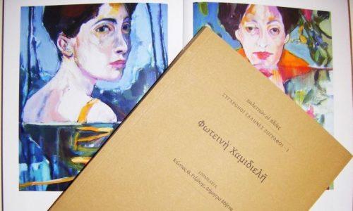 """Βιβλιοπαρουσίαση. """"Σύγχρονοι Έλληνες Ζωγράφοι - Φωτεινή Χαμιδιελή"""" στη Δημόσια Βιβλιοθήκη της Βέροιας"""