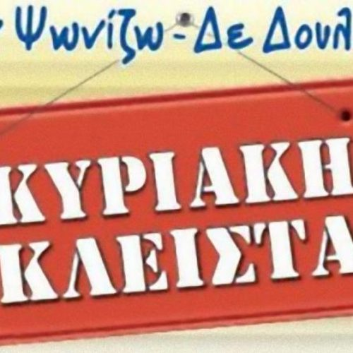 Κλειστά τα καταστήματα για την Κυριακή 4 Νοεμβρίου προτείνει ο Εμπορικός Σύλλογος Αλεξάνδρειας