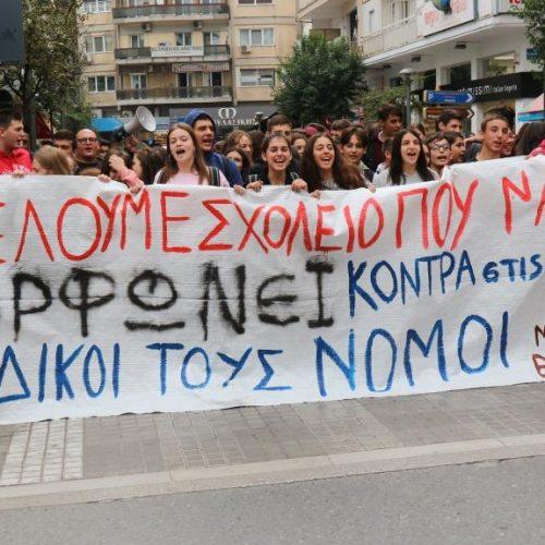 """Μαθητές της  Βέροιας: """"Σχολείο που να μορφώνει  και  όχι να εξοντώνει"""""""