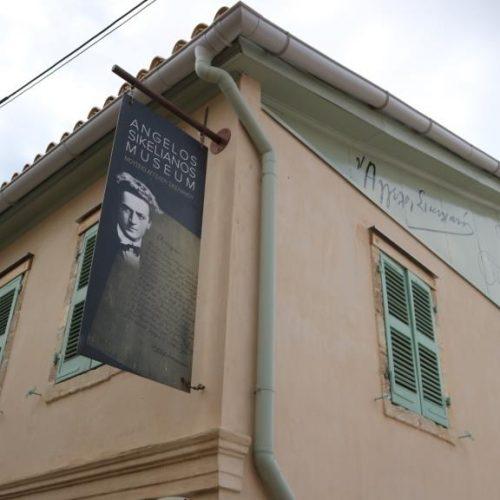 Το Μουσείο του Άγγελου Σικελιανού στη Λευκάδα. Μια συναρπαστική πορεία προσέγγισης του ποιητή