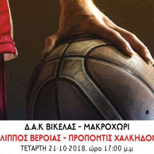 Μπάσκετ: Με Προποντίδα Χαλκηδόνας ο Φίλιππος