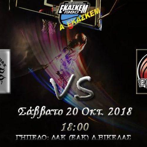 Μπάσκετ: Εντός έδρας παιχνίδι πριν το ρεπό για τους Αετούς Βέροιας