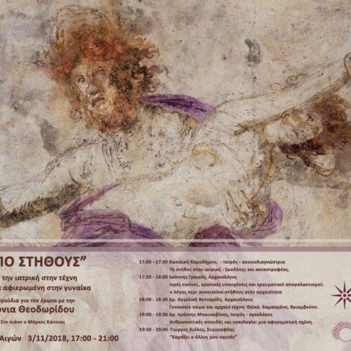 """""""ΑΠΟ ΣΤΗΘΟΥΣ"""": Ημερίδα για τη γυναίκα στο Νέο Μουσείο Αιγών  - Τραγουδά η Σόνια Θεοδωρίδου"""