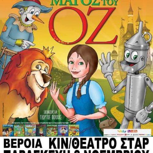"""""""Ο Μάγος του Οζ"""" στη Βέροια από το Μικρό Θέατρο Λάρισας"""