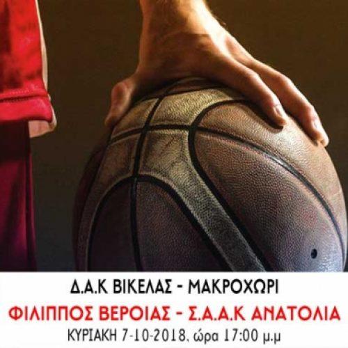 Μπάσκετ: Το Ανατόλια υποδέχεται ο Φίλιππος Βέροιας
