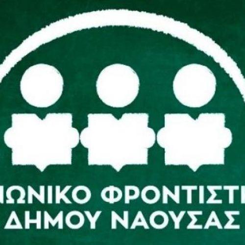 Κοινωνικό Φροντιστήριο στο Δήμο Νάουσας