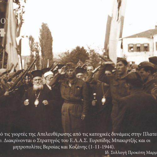 """""""Γιατί δεν γιορτάζεται η απελευθέρωση της Βέροιας από τους Γερμανούς, αλλά μόνο από τους Τούρκους;"""" γράφει ο Λάζαρος Κουμπουλίδης"""