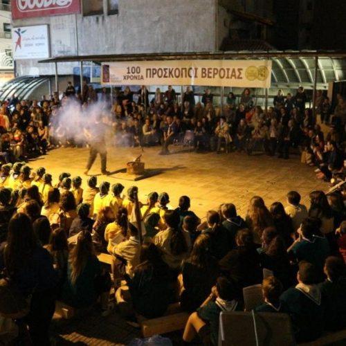 Άναψε στην Πλατεία Δημαρχείου η πυρά για τα 100 χρόνια  Προσκοπισμού της Βέροιας