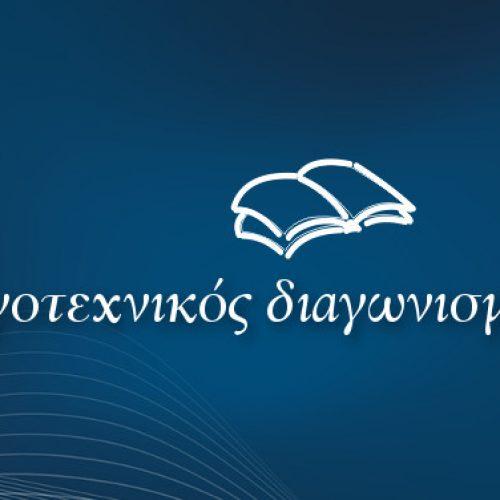 """Η τελετή βραβεύσεων του 8ου Πανελλήνιου Λογοτεχνικού Διαγωνισμού Ποίησης και Διηγήματος  """"Δημήτριος Βικέλας"""""""