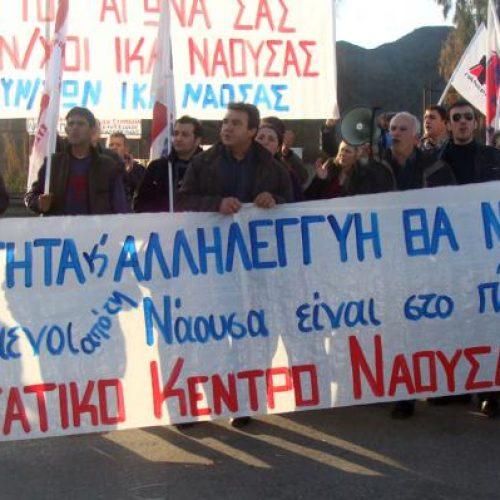Εργατικό Κέντρο Νάουσας: 24ωρη απεργία στις 8 Νοέμβρη - Συγκέντρωση στην κεντρική Πλατεία