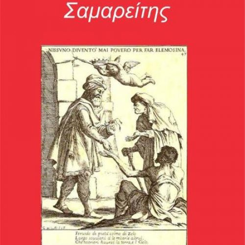 """Βιβλιοπαρουσίαση στη Νάουσα.  Βασίλης Πασχαλίδης """"Ο Κακός Σαμαρείτης"""""""