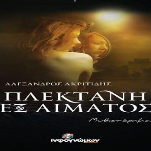 """Παρουσίαση του μυθιστορήματος """"Πλεκτάνη εξ αίματος"""", του Αλέξανδρου Ακριτίδη στο Καμποχώρι"""