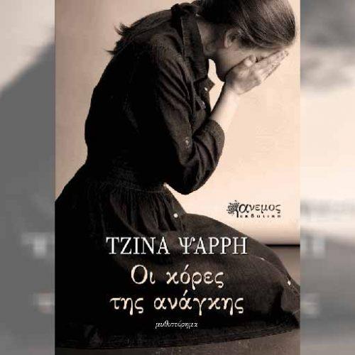 """Βιβλιοπαρουσίαση στη Νάουσα. Τζίνα Ψάρρη """"Οι κόρες της ανάγκης"""""""