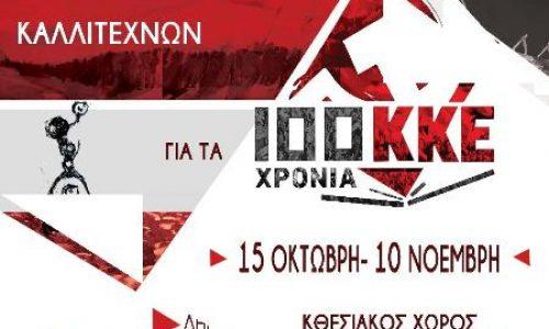 Έκθεση 53τριων εικαστικών στη Θεσσαλονίκη για τα 100 χρόνια του ΚΚΕ