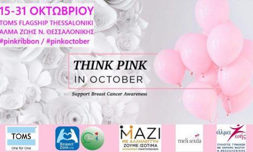 Ροζ Οκτώβρης για το Άλμα Ζωής Ν. Θεσσαλονίκης 15-31 Οκτωβρίου