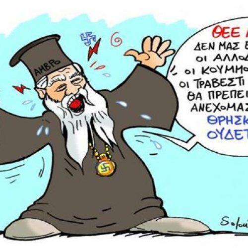 """Οι γελοιογράφοι σχολιάζουν: """"Οι... θρησκευτικά ουδέτεροι!""""  - Soloup"""