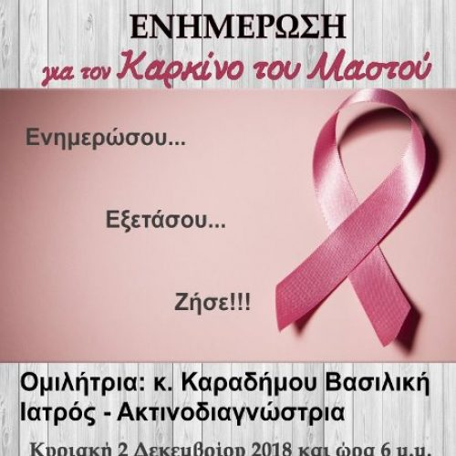 Ωδείο  Μητρόπολης:  Ομιλία - ενημέρωση για τον καρκίνο του μαστού