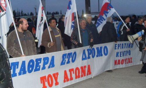 Εργατικό Κέντρο Νάουσας: Μετάθεση της 24ωρης απεργίας για την Τετάρτη 28 Νοέμβρη