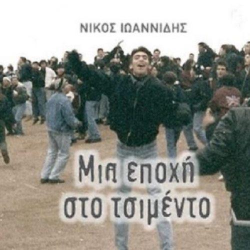 """Βιβλιοπαρουσίαση στη Βέροια. Νίκος Ιωαννίδης """"Μια εποχή στο τσιμέντο"""", Πέμπτη 29 Νοεμβρίου"""