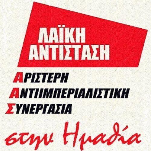 ΛΑ.ΑΑΣ: Απεργούμε στις 28 Νοέμβρη ενάντια στο νέο αντιλαϊκό προϋπολογισμό και σε όλα τα αντεργατικά – αντιλαϊκά μέτρα