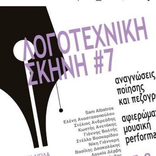 """Λογοτεχνική Σκηνή 2018 - Στην 7η διοργάνωση 24 ποιητές και πεζογράφοι, 7- 8 Δεκεμβρίου στο θέατρο """"Άνετον"""""""
