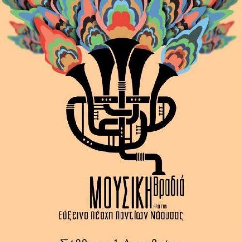 Μουσική βραδιά στην Εύξεινο Λέσχη   Νάουσας