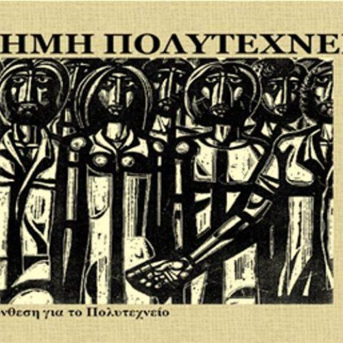 """""""Μνήμες σε φόντο κίτρινο"""" (Π Ο Λ Υ Τ Ε Χ Ν Ε Ι Ο   1973) γράφει ο Ηλίας Γιαννακόπουλος"""