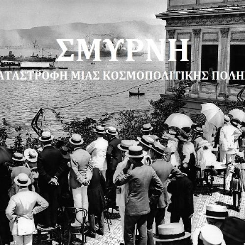 """Σύλλογος  Μικρασιατών  Ημαθίας: Εβδομάδα  Μικρασιατικού  Πολιτισμού - """"ΣΜΥΡΝΗ η καταστροφή μιας κοσμοπολίτικης πόλης"""""""
