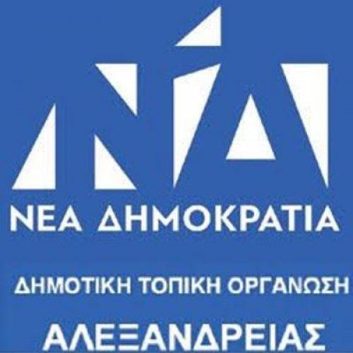Πρόσκληση μελών της ΔΗΜ. ΤΟ. Νέας Δημοκρατίας Αλεξάνδρειας