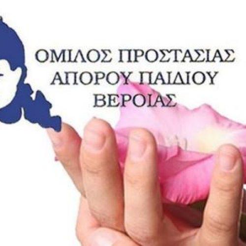 Ευχαριστήριο του Ομίλου Προστασίας Παιδιού