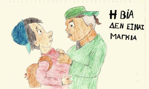 """Σχολή Γονέων Μητρόπολης. """"Σχολικός εκφοβισμός"""", Τετάρτη 21 Νοεμβρίου"""