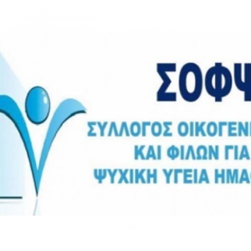 Πρόσκληση στα εγκαίνια του Κέντρου Υποστήριξης Ενηλίκων με Ψυχικές Διαταραχές Βέροιας