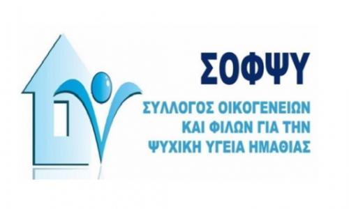 Πρόγραμμα εκδηλώσεων – δράσεων ΣΟΦΨΥ Ημαθίας  για τον Δεκέμβριο 2018