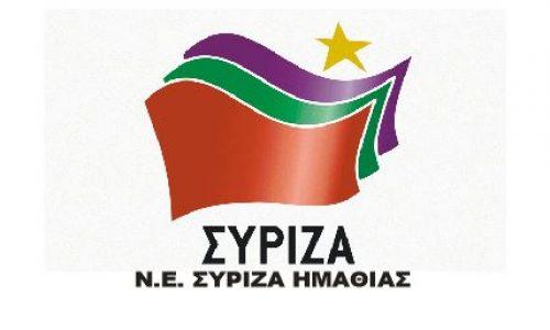 Μήνυμα της Ν.Ε. ΣΥΡΙΖΑ Ημαθίας για το Πολυτεχνείο