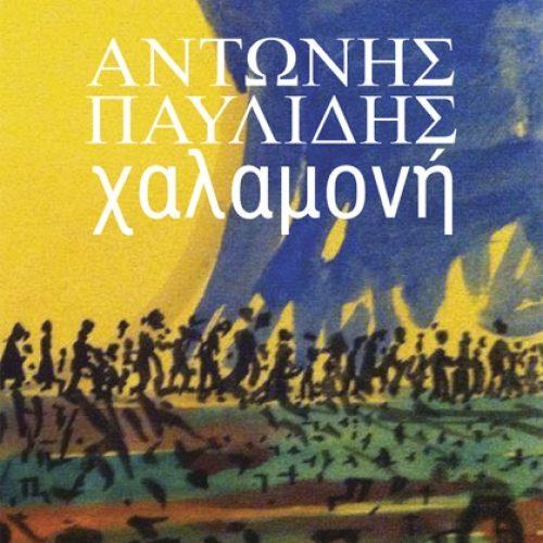 """Βιβλιοπαρουσίαση. Αντώνης Παυλίδης η """"Xαλαμονή""""   -  Δημόσια  Βιβλιοθήκη   της Βέροιας"""
