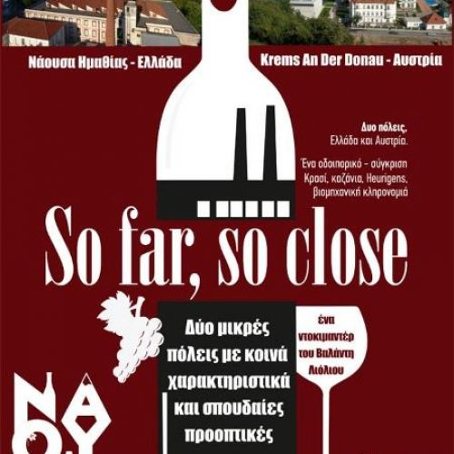 """So far, so close"". Το ντοκιμαντέρ του Ναουσαίου δημοσιογράφου Βαλάντη Λιόλιου παρουσιάζεται το Σάββατο 8 Δεκεμβρίου"