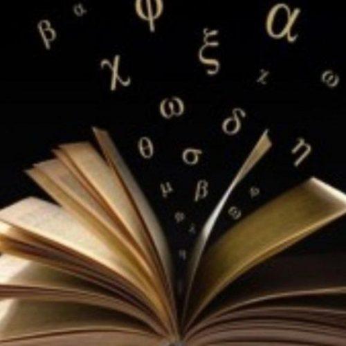"""Για τη διδασκαλία και το """"νέο"""" τρόπο αξιολόγησης  των μαθημάτων της """"Ελληνικής Γλώσσας"""" στο ΓΕΛ"""