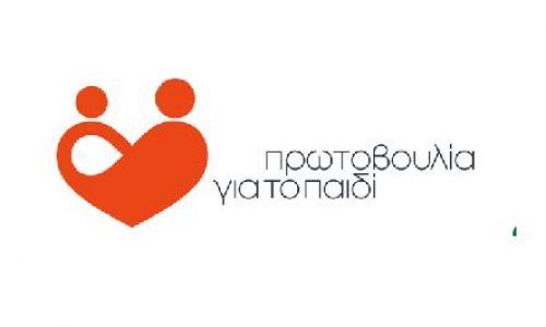 """Η ετήσια τακτική φθινοπωρινή γιορτή εθελοντών της """"Πρωτοβουλίας για το Παιδί"""""""