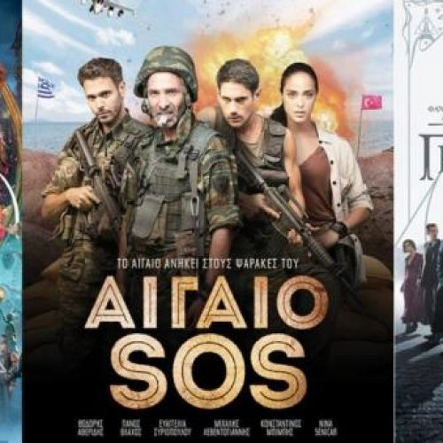 Το πρόγραμμα του κινηματογράφου ΣΤΑΡ στη Βέροια, από Πέμπτη 15 έως και Τετάρτη 21 Νοεμβρίου