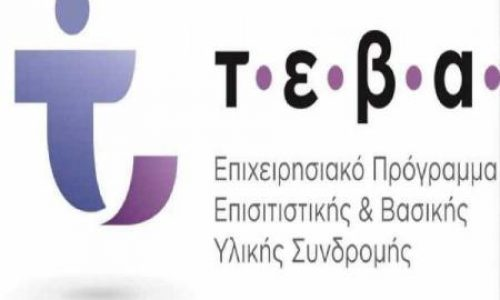 """Ημερίδα του Δήμου Βέροιας για τους """"ωφελούμενους"""" του ΤΕΒΑ"""